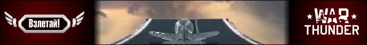 War Thunder RU