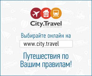 Путешествия по вашим правилам