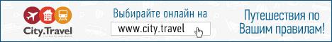 City.Travel RU UA KZ BY