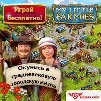 My Little Farmies [SOI] RU+CIS