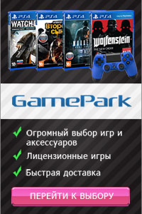 GamePark - все для игр!