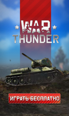 War Thunder [CPP] RU + CIS