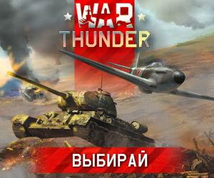 War Thunder [CPP] RU + CIS