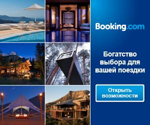 Booking.com, бронирование отеля