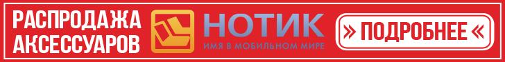Нотик