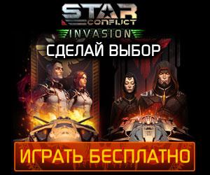 Star Conflict [CPP] RU + CIS