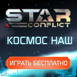 """""""Star Conflict"""""""
