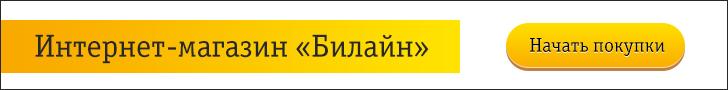 """�нтернет-магазин """"Билайн"""""""