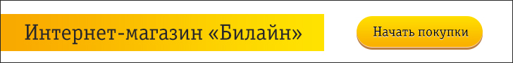 "Интернет-магазин ""Билайн"""