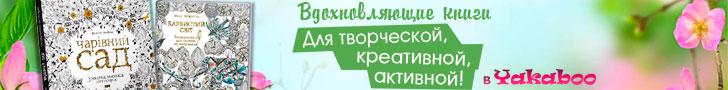 Yakaboo UA
