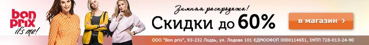 Bonprix UA