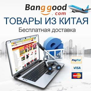 Banggood INT