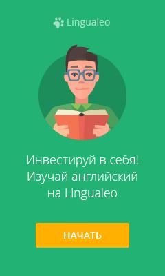 Lingualeo