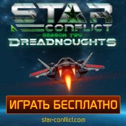 Star Conflict [CPP] RU + CIS