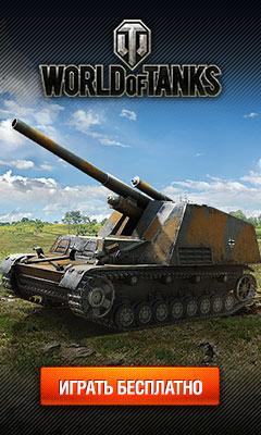 World of Tanks [SOI] RU+CIS