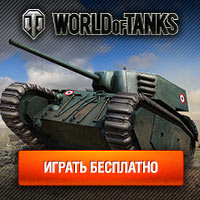 World of Tanks [SOI] RU+CIS