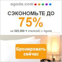 agoda.com, сервис бронирования отелей и гостиниц, бонусная программа pointsMax