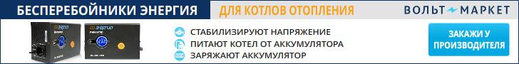 Вольт Маркет RU