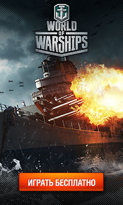 World of Warships RU