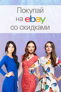 eBay RU