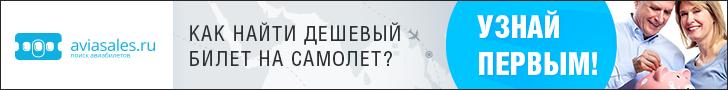 авиасейлс.ру