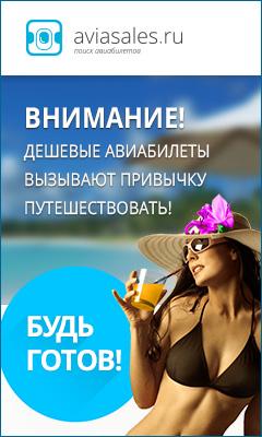 Авиабилеты онлайн мау