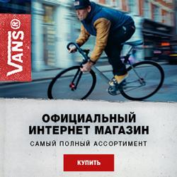 Vans Россия