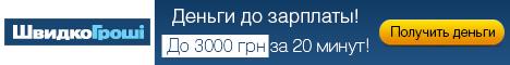 Швидко Гроші UA CPL + API