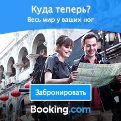 Booking WW