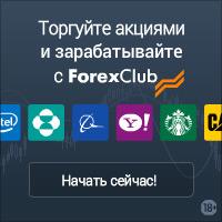 ForexClub CIS