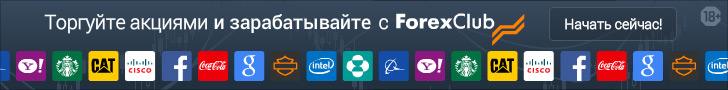 ForexClub Many GEOs