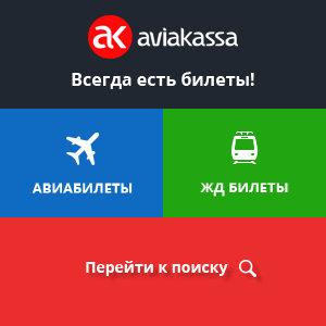 aviakassa.ru