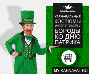 Мой Карнавал