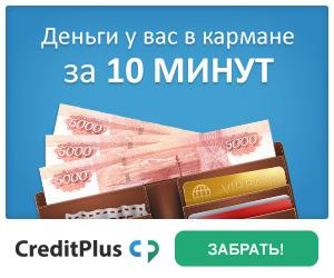 CreditPlus [CPS] RU