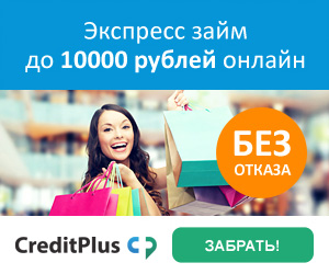 CreditPlus RU CPS