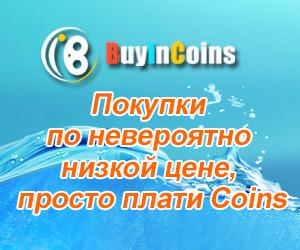BuyInCoins WW