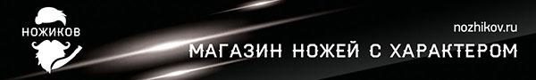 """Магазин ножей """"Ножиков"""""""