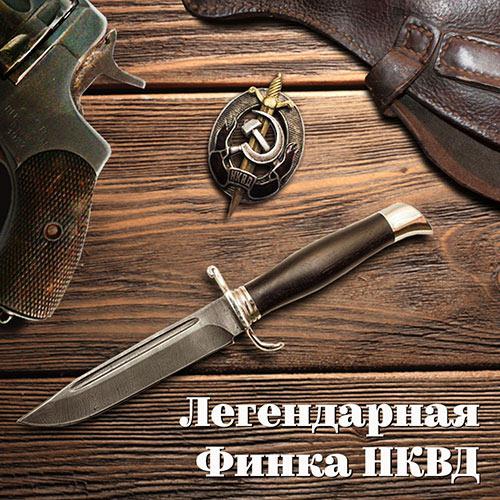 Ножиков