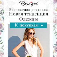 Rosegal.com INT