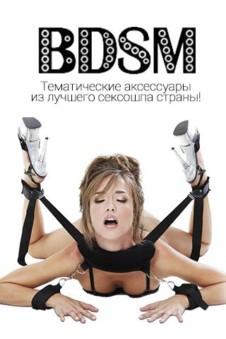 IntimShop_ru