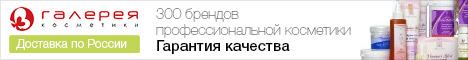 Галерея Косметики