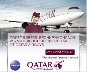 Qatar Airways INT