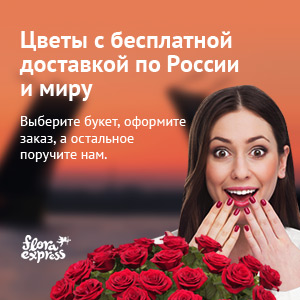 Floraexpress доставка цветов Домодедово