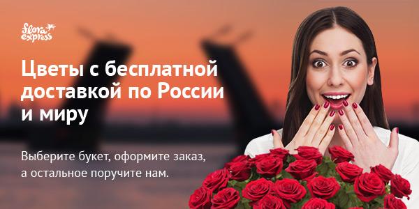floraexpress.ru Banner