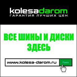 КолесаДаром