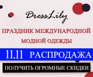 Dresslily WW