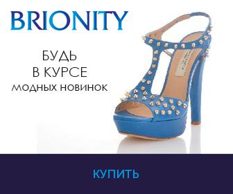 Brionity
