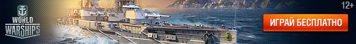 World of Warships RU