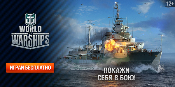World of Warships [SOI] RU + 13 countries