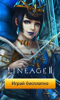 Lineage 2 RU